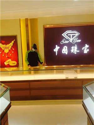 中国珠宝室内空气治理