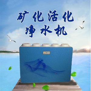 矿化活化净水机