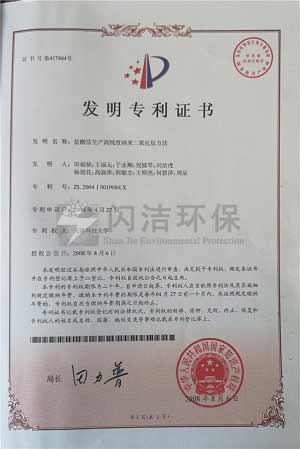 专利-盐酸法二氧化钛方法