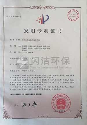 专利-纳米二氧化钛制备方法