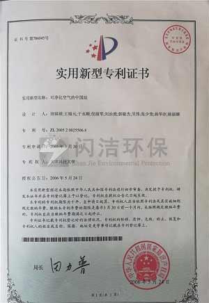 实用新型专利-可净化空气中国结