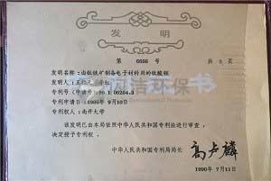 专利-钛酸钡制备