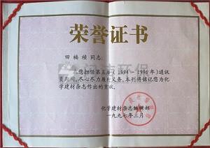 化学建材杂志证书