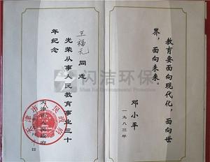 教育事业荣誉证书