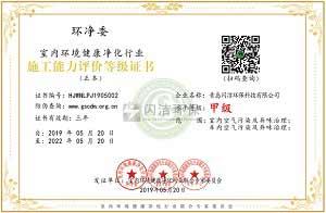施工能力评价(甲级)等级证书