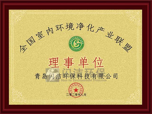 全国室内环境净化产业联盟理事单位