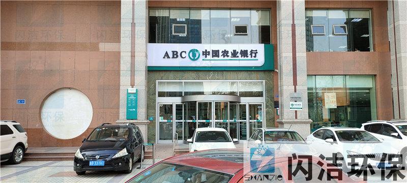 中国农业银行甲醛治理