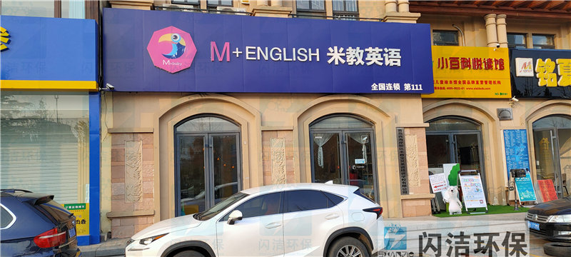 黄岛米教英语机构治理